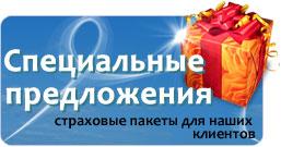 """Страховая компания """"ВостСибЖАСО"""". Специальные предложения"""
